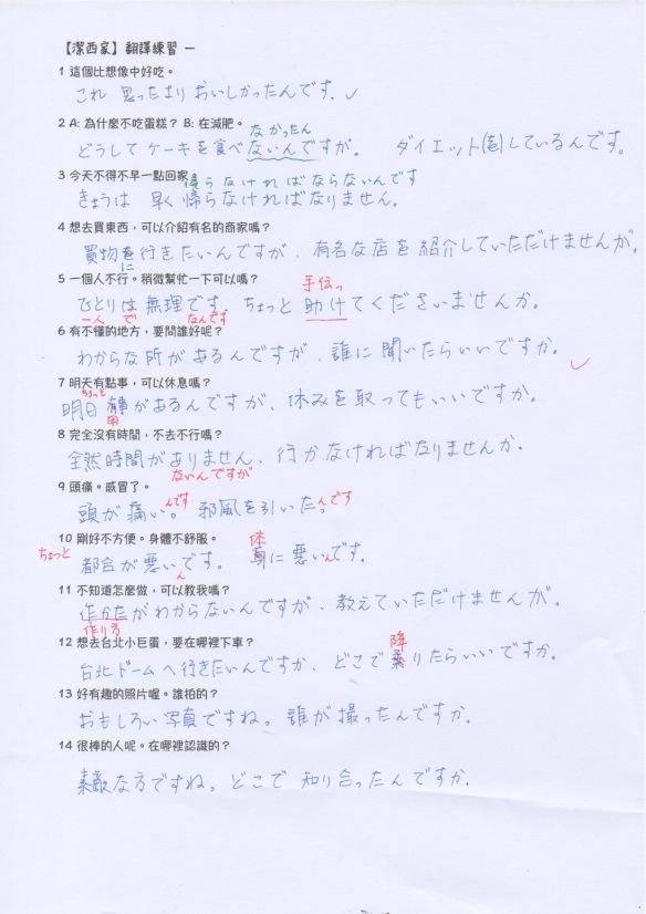 日文翻譯 ㄧ